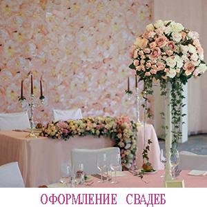 Свадебное оформление ресторанов, кафе, шатров